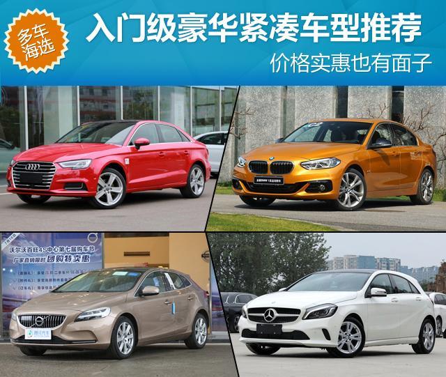 价格实惠品质高 19万起豪华品牌轿车推荐