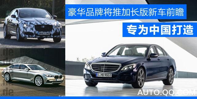 豪华品牌将推加长版新车前瞻 专为中国打造