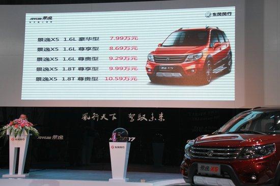 售7.99-10.59万元 景逸X5于成都车展上市