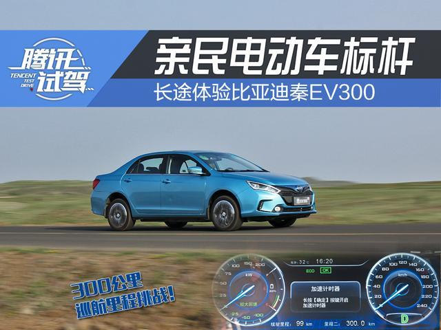 体验比亚迪秦EV300 亲民电动车标杆