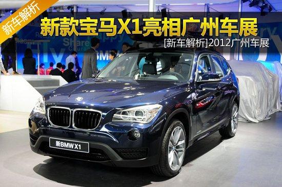 [新车解析]新款宝马X1亮相2012广州车展