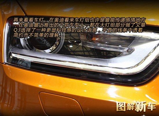 [图解新车]小身材大本领 实拍解析奥迪Q3