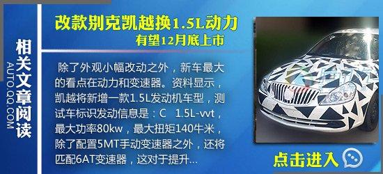 [海外车讯]别克将推英朗GT换代车 配新1.6T