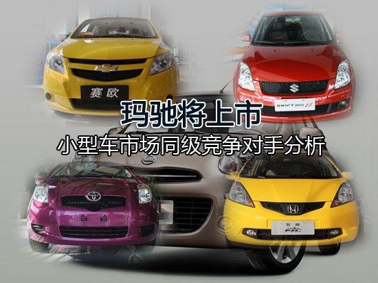 玛驰将上市 小型车市场同级竞争对手分析