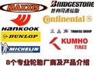 8大世界知名的轮胎厂商