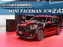 MINI PACEMAN JCW版