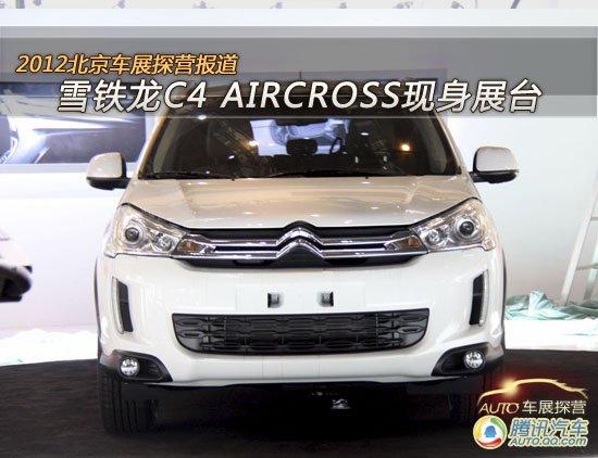 [北京车展探营]雪铁龙C4 AIRCROSS现身展台