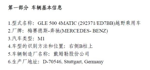 奔驰GLE 500 4MATIC车型现身环保目录