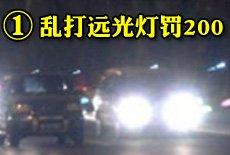 广州乱打远光灯开罚 罚款200扣1分