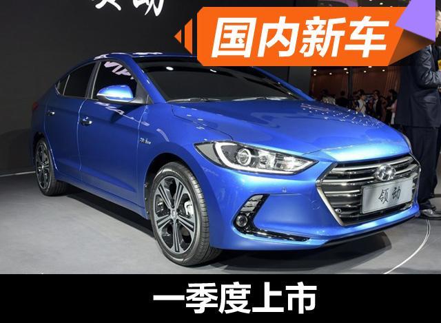 北京现代代领动1月15日下线 一季度上市
