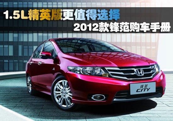 2012款锋范购车手册 1.5L精英版更值得选择