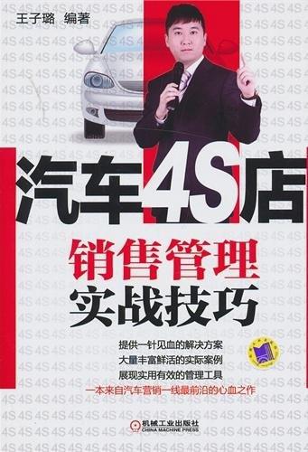 汽车4S店经营管理模式面临革新