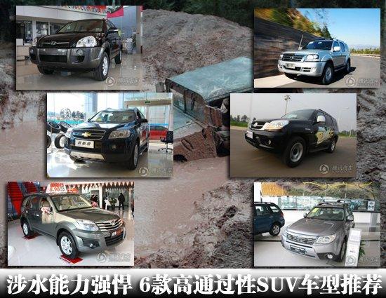 涉水能力强悍 6款高通过性SUV车型推荐