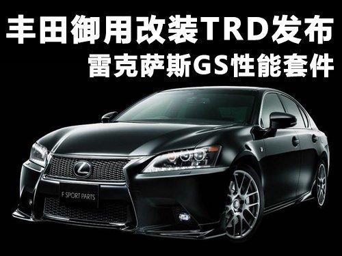 丰田御用改装TRD发布雷克萨斯GS性能套件