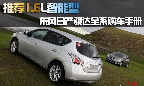 东风日产骐达购车手册 推荐1.6L智能型