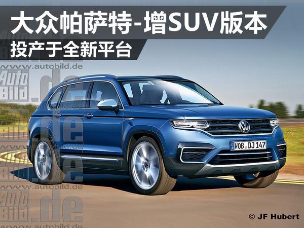 大众帕萨特增SUV版本 投产于全新平台