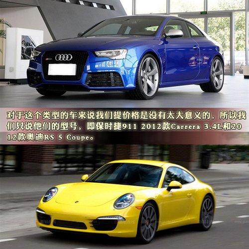错位竞争 奥迪RS5 Coupe对比保时捷911