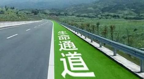 高速公路哪个车道最安全 原来以前都搞错了