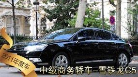 腾讯网络奖项-年度中级商务轿车:雪铁龙C5