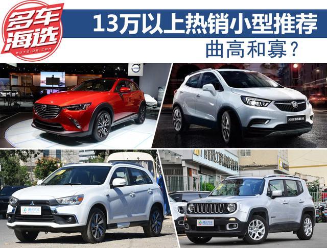 最低11万起 热销合资小型SUV推荐