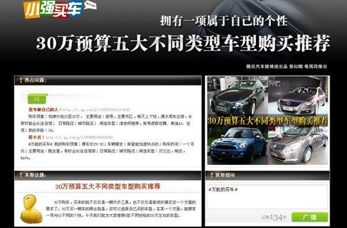 30万预算五大不同类型车型购买推荐