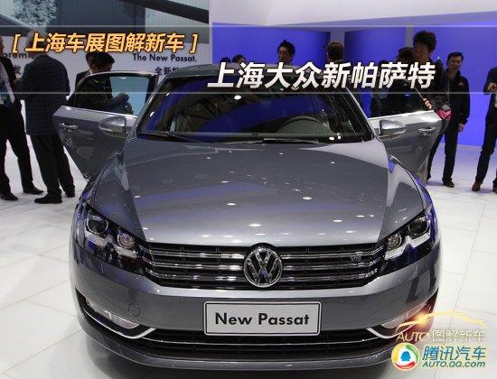 [图解新车]全新一代上海大众帕萨特