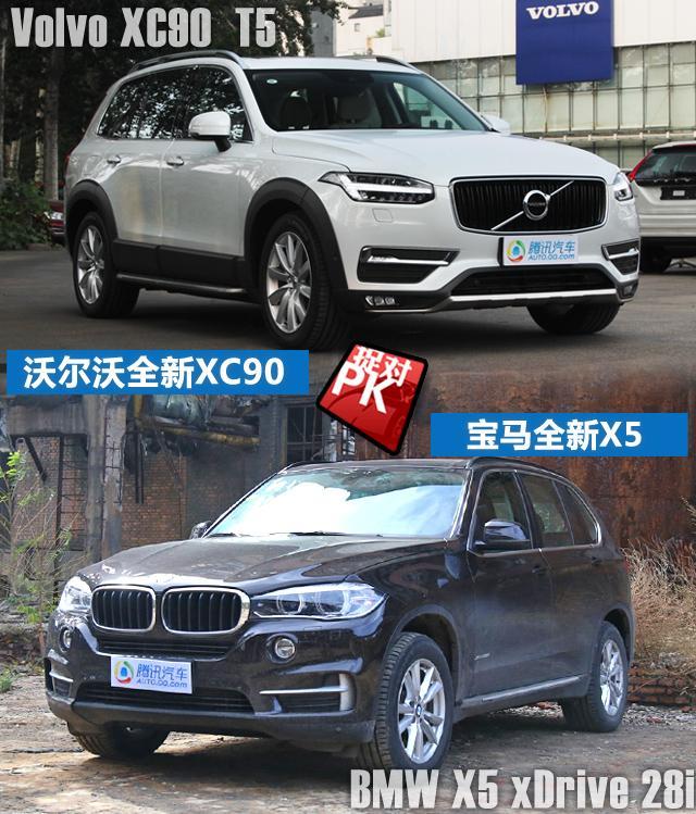 XC90 T5对比X5 28i 豪华不减性能足够