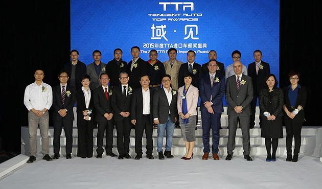 2015 TTA进口车评选颁奖盛典回顾