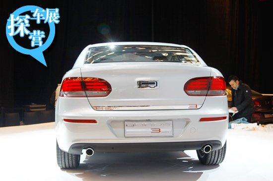 [上海车展探营]全新观致3轿车抢先实拍