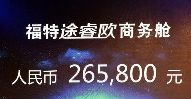 江铃福特途睿欧商务舱版上市 售26.58万