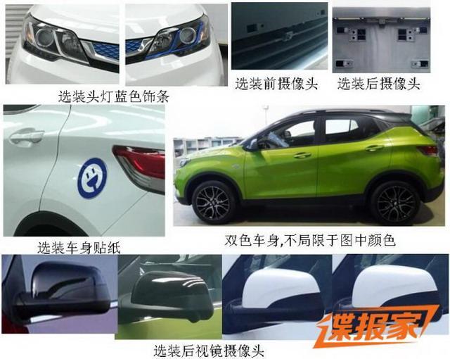 西北DX3 EV将广州车展首发 无望2018年上市