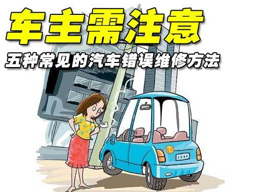 车主注意 五种常见汽车错误维修方法解析