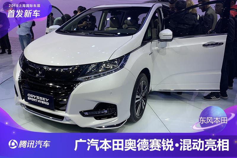 综合油耗5.8L 广汽本田奥德赛混动版亮相