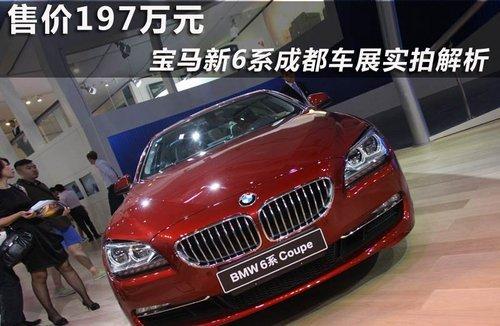 宝马新6系成都车展实拍解析 售价197万元