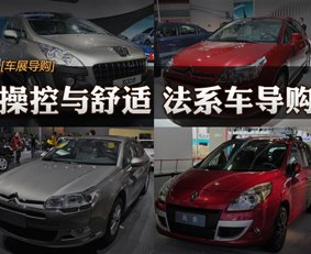 [车展导购]操控与舒适并存 车展法系车导购