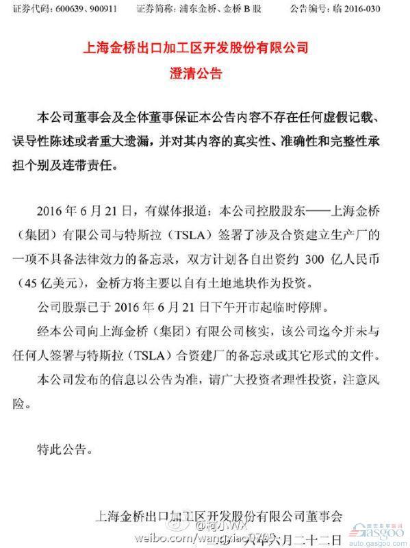 """上海金桥发布澄清公告 """"迎娶""""特斯拉消息落空"""