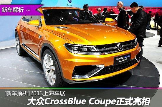 [新车解析]大众CrossBlue Coupe正式亮相