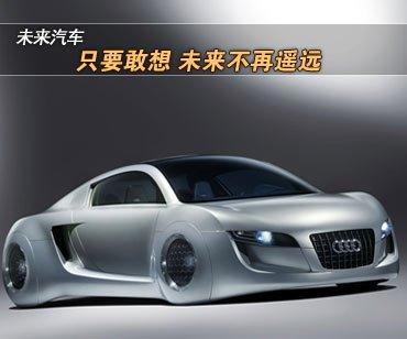 未来汽车:只要敢想 不在不在遥远