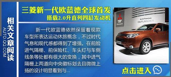 [新车解析]三菱换代欧蓝德最快年内进口