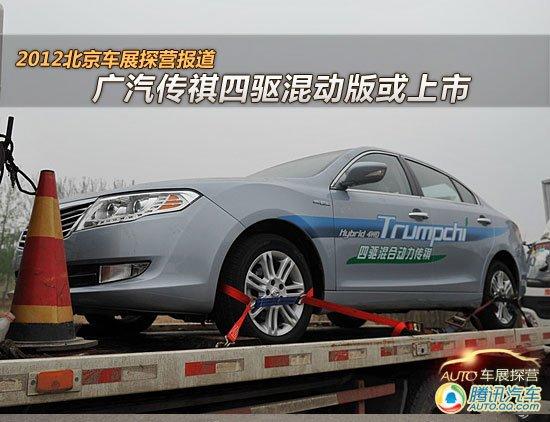 [北京车展探营]广汽传祺四驱混动版或上市