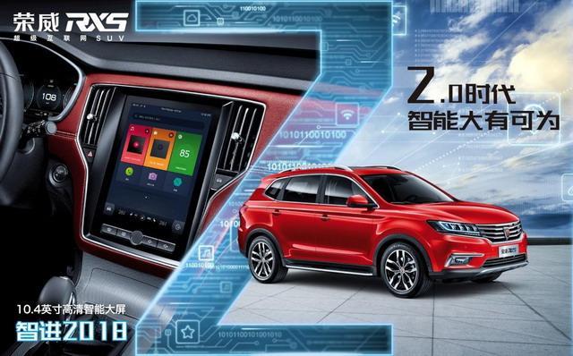 2018款荣威RX5上市 售价9.98-18.68万元