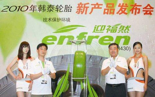 韩泰国产环保型轮胎enfren H430正式上市