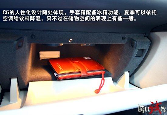 强调舒适化 腾讯试驾2011款东风雪铁龙C5