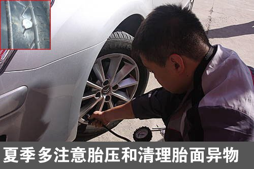 关乎安全 夏日轮胎保养及防爆胎攻略
