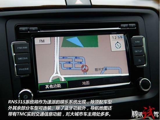 腾讯体验上海大众斯柯达速派2.0TSI 内秀