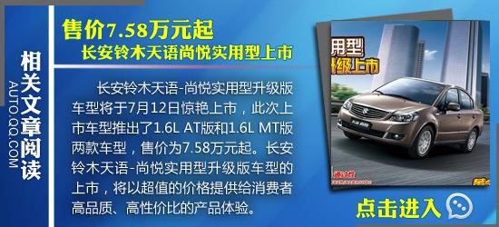 [国内车讯]2013款奥拓或于成都车展上市