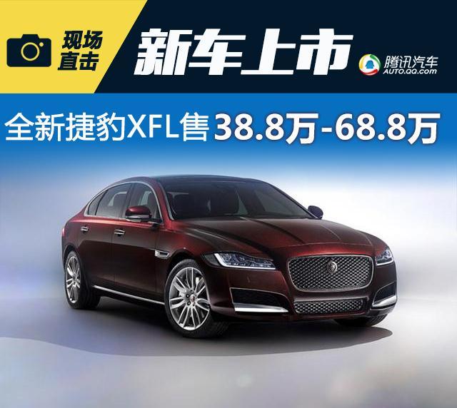 全新国产捷豹XFL上市 售价38.8-68.8万元