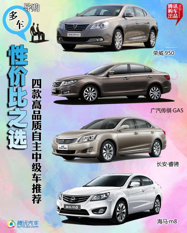 四款高品质自主中级车推荐 性价比之选
