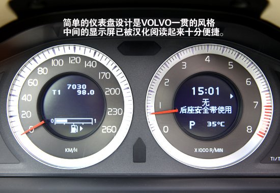 尽显商务本色 腾讯试驾VOLVO S80L
