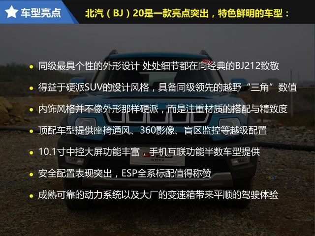 试驾北京(BJ)20 1.5T 硬汉身城市心
